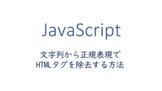 文字列からHTMLタグを除去する方法