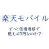 新プラン、ずっと低速通信で使えば0円なのか?