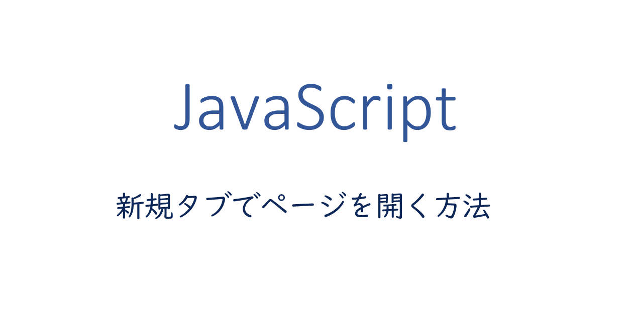 JavaScriptを使って新規タブでページを開く方法
