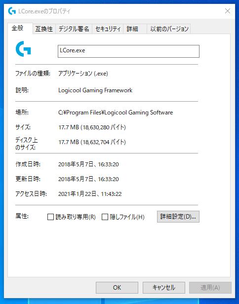 LCore.exeの基本情報