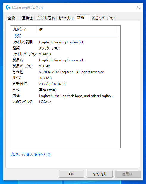 LCore.exeの詳細情報