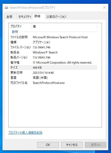 SearchProtocolHost.exeの基本情報