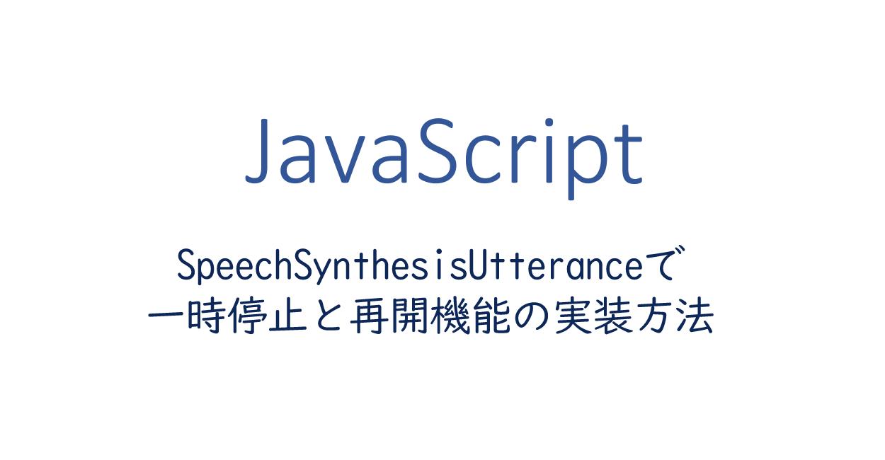 SpeechSynthesisUtterance