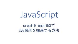 createElementNSでSVGの図形を描画する方法