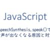 speechSynthesis.speak()で音声が出なくなる原因と対策