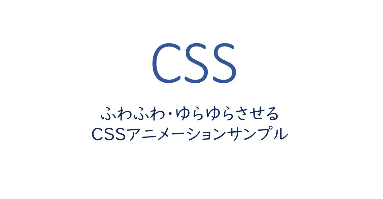 ふわふわ・ゆらゆらさせるCSSアニメーションサンプル集
