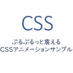 ぷるぷるっと震えるCSSアニメーションサンプル