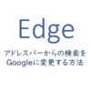 アドレスバーからの検索をGoogleに変更する方法
