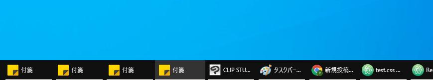 タスクバーで同じアプリが並んで表示されてしまう
