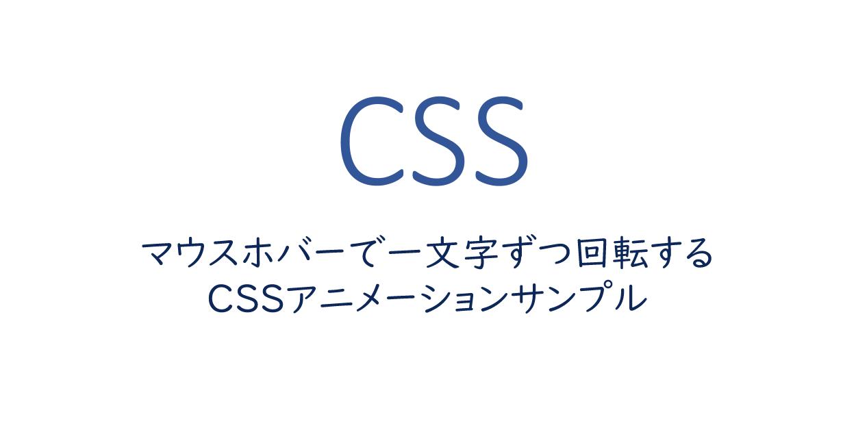マウスホバーで一文字ずつ回転するCSSアニメーションサンプル