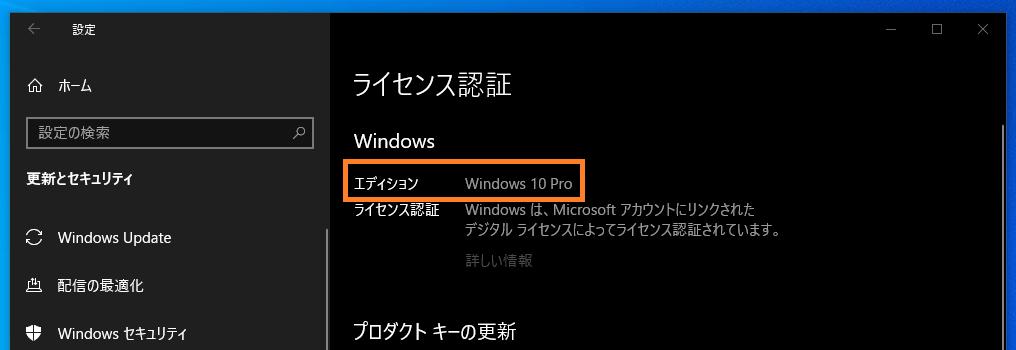 ライセンス認証の項目でWindowsエディションを確認する