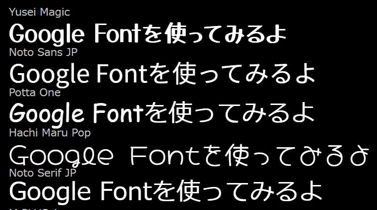 日本語に対応したGoogleフォントの表示サンプル一覧