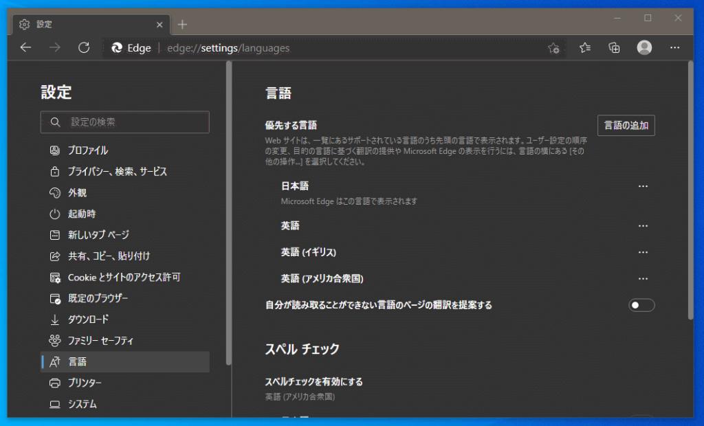 言語設定を日本語に切り替えたEdge
