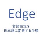 言語設定を日本語に変更する手順