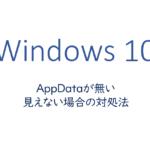 AppDataが無い、見えない場合の対処法