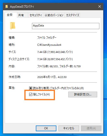 AppDataフォルダはデフォルトで隠しファイルとなっている