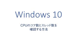 CPUのコア数とスレッド数を確認する方法