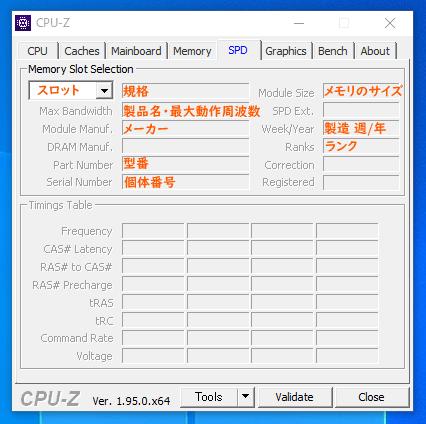 CPU-Z SPDの見方