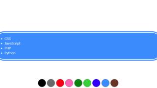 CSSで内側に線を描くボーダーインラインのデザイン集