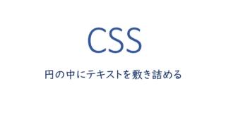 CSSで円の中にテキストを敷き詰める