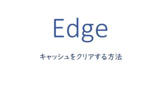 Edgeでキャッシュをクリアする方法