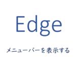 Edgeでメニューバーを表示する