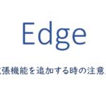 Edgeで拡張機能を追加する時の注意点
