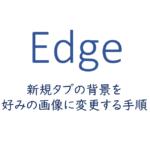 Edgeで新規タブの背景を好みの画像に変更する手順