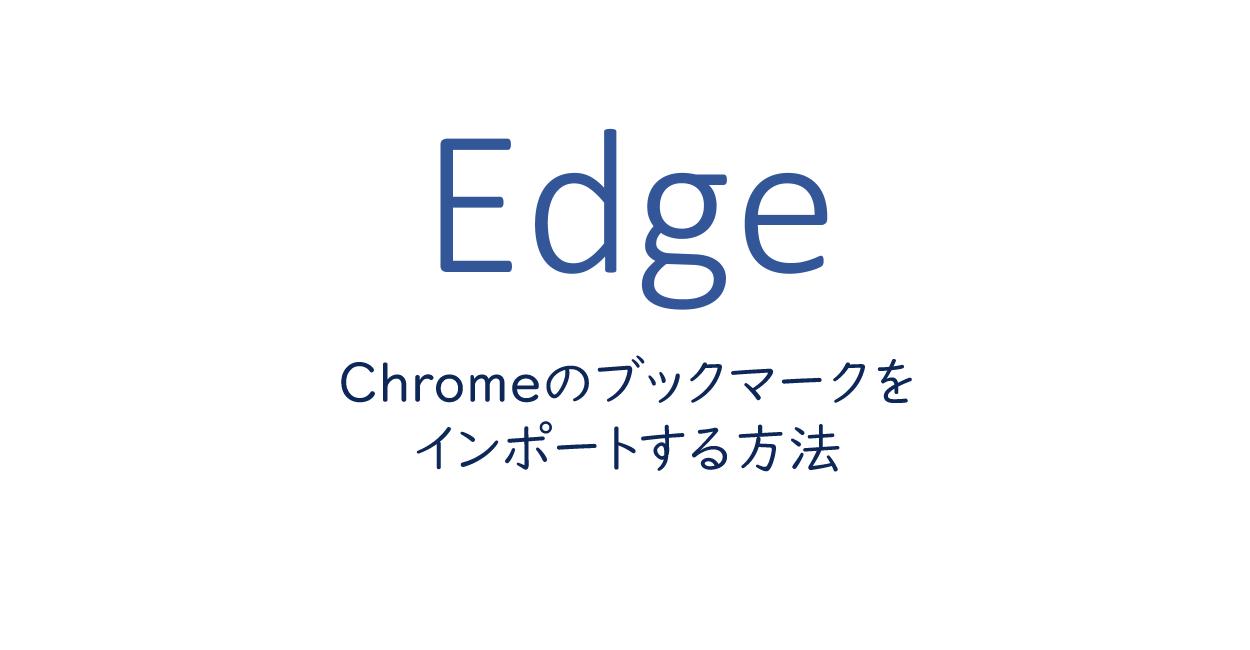 EdgeでChromeのブックマークをインポートする方法
