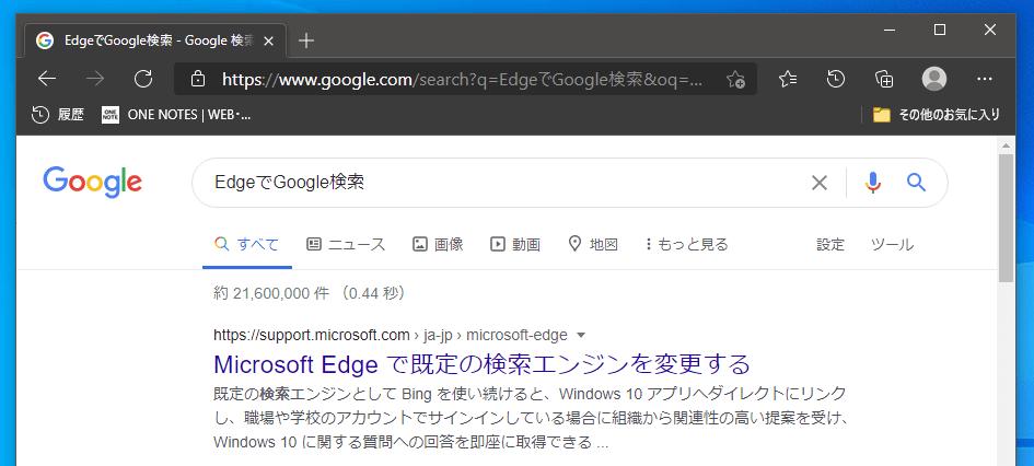EdgeのアドレスバーでGoogle検索できる事を確認する