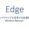 Edge-ウィンドウサイズを変更するWindow Resizer