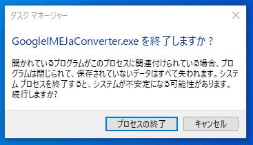GoogleIMEJaConverter.exe のタスクを終了する