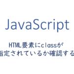 HTML要素にclassが指定されているか確認する