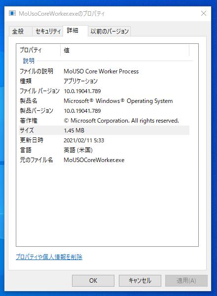MoUsoCoreWorker.exeの詳細情報