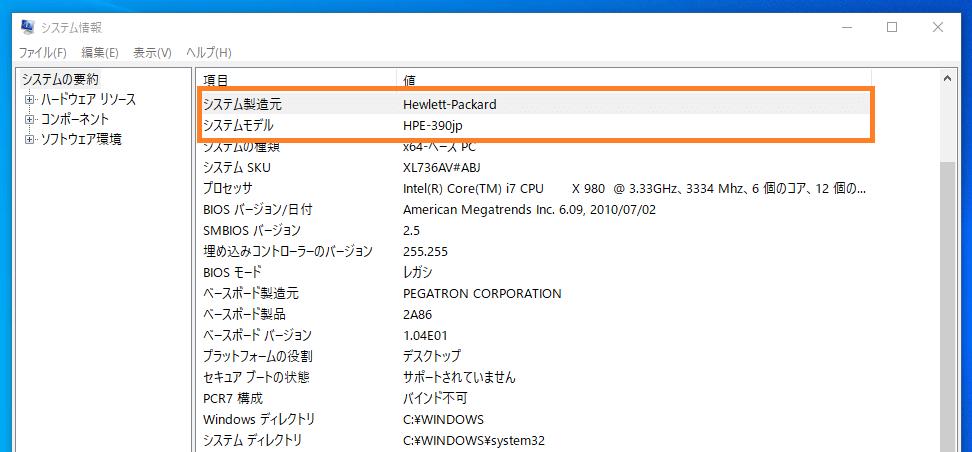 PCのメーカーや機種名を確認する