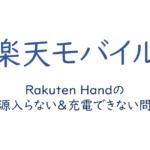 Rakuten Handの電源が入らない&充電ができない問題