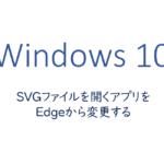 SVGファイルを開くアプリをEdgeから変更する