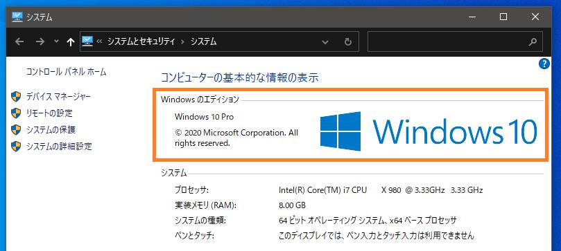 Windowsエディションの確認する