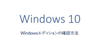 Windowsエディションの確認方法