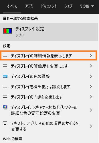 Windows検索からディスプレイと検索