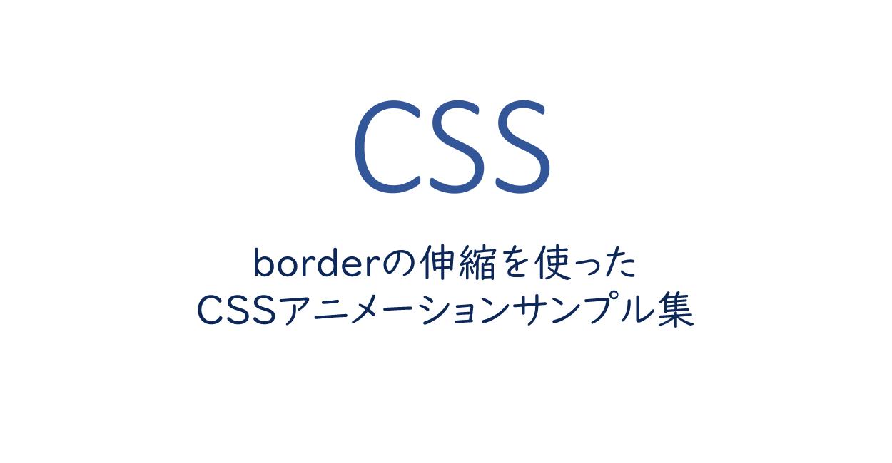 borderの伸縮を使ったCSSアニメーションサンプル集