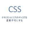 css-テキストエリアのサイズ変更を不可にする
