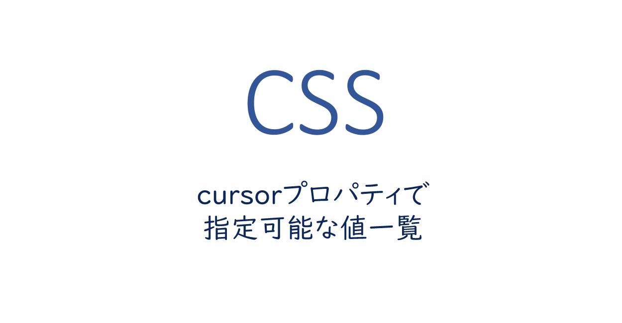 cursorプロパティで指定可能な値一覧