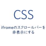css-iframeのスクロールバーを非表示にする