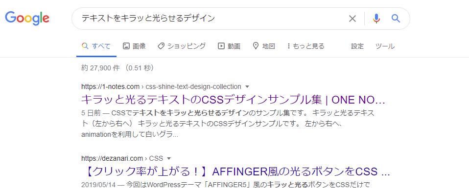 edgeでテキスト選択のWeb検索がgoogleになっているか確認する2
