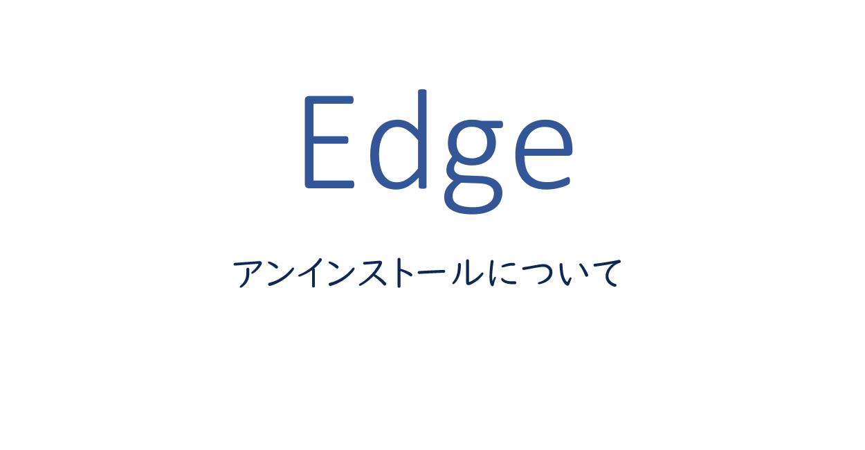 edgeのアンインストールについて