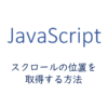 javascript-get-the-scroll-position