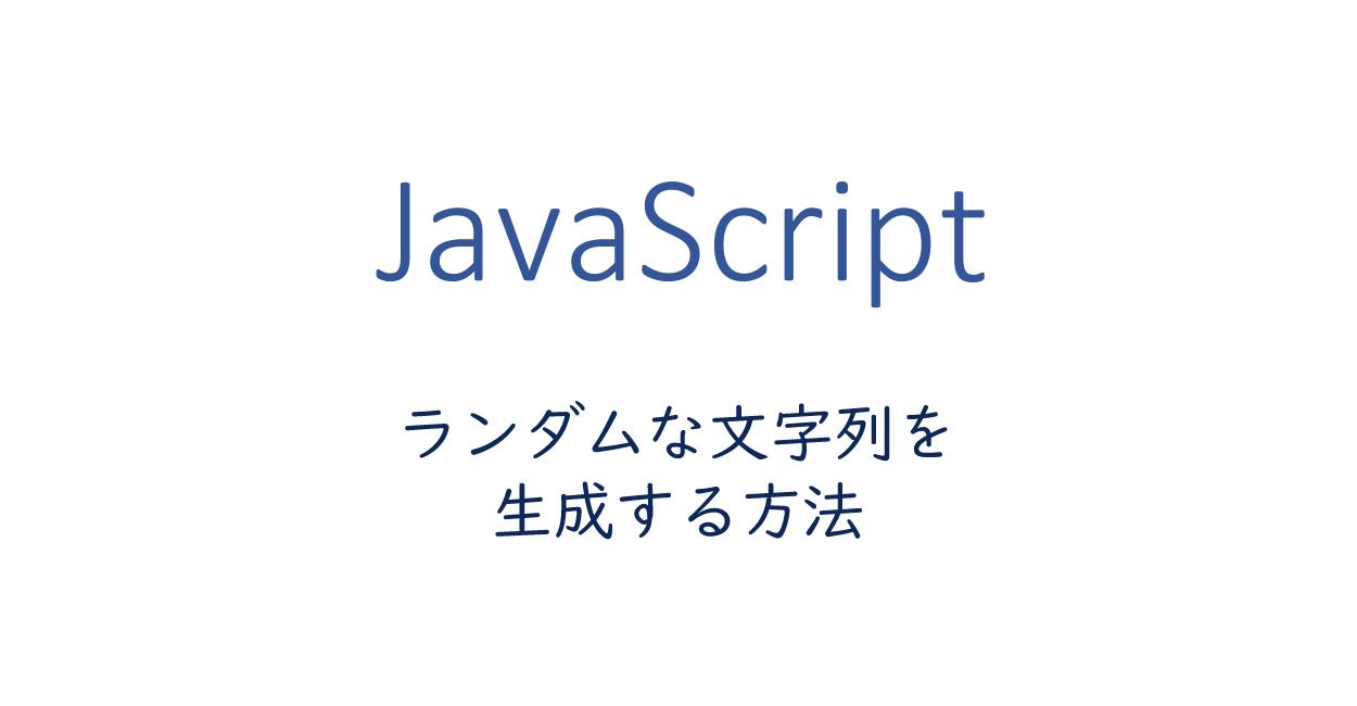 js-ランダムな文字列を生成する方法