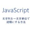 js-文字列を一文字単位で逆順にする方法