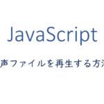 js-音声ファイルを再生する方法